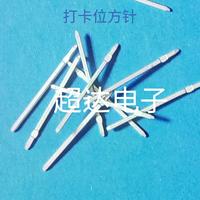 0.64方针打梅花方针 打卡位 打牙 折弯压花 压扁方针加工定制