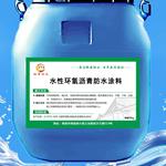 水性环氧沥青防水涂料价格