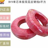 厂商直销金环宇电线电缆BVV6平方国标双皮单芯硬线家装家用电线