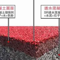 潍坊透水保护剂-透水混凝土罩面漆-透水混凝土密封剂
