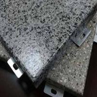 廣東石紋鋁單板 廠家供應仿石紋鋁單板