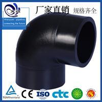廠家直銷熱熔對接管件熱熔對接90度彎頭聚乙烯90度彎頭質量