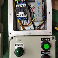 防爆磁力启停器BQC53-16A