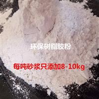 干粉砂浆胶粉 =环保树脂胶粉 联系人章经理