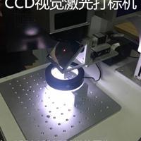 xisine视觉打标软件全自动视觉定位激光打标机软件