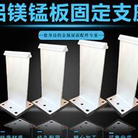 铝镁锰板固定支座铝合金T型码金属屋面系统配件铝合金支座