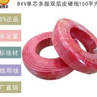 金环宇电线电缆单芯国标铜芯电线BVV150平方支持定做 工程专项使用