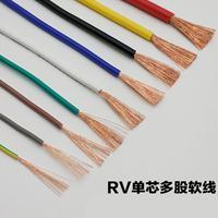 深圳市金环宇电线电缆国标纯铜连接线RV4/6/10/16多股软电子导线