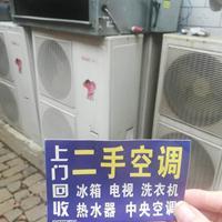 欢迎进入周口二手空调回收出售出租