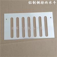 合肥铝合金穿墙雨水斗铝合金落水斗定制厂家