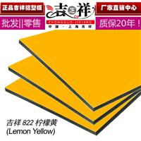 上海吉祥吉祥石纹柠檬黄3mm4mm铝塑板量大从优质保20年