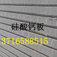 JCT-1温石棉纤维增强硅酸钙板 防火用非燃性纤维增强硅酸钙