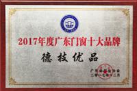 2017年度广东门窗十大品牌