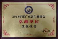 2018年度广东省门业协会卓越单位