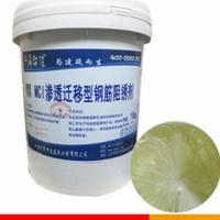 渗透型复合氨基醇钢筋阻锈剂