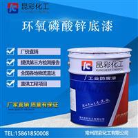 供应 昆彩 环氧磷酸锌底漆 管道防腐涂料