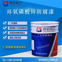 供应 昆彩 环氧磷酸锌防腐漆 储罐防腐涂料