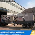 福州小型建筑垃圾粉碎机 时产50T的油、电两用移动破碎站多少钱