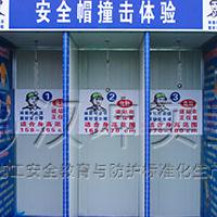 安全帽撞击体验 扬州工地安全体验区