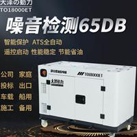 15kw静音柴油发电机出口配套