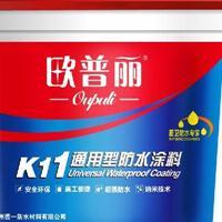 广西家装防水材料品牌:欧普丽防水涂料K11