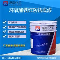 供应 昆彩 环氧酯铁红防锈底漆 污水处理厂防腐漆