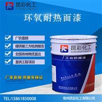 供应 昆彩 环氧耐热面漆 混凝土表面防腐漆
