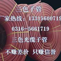 三色子管聚乙烯三色光缆子管PE阻燃管