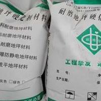 北京金属骨料不发火耐磨地坪硬化剂材料厂家