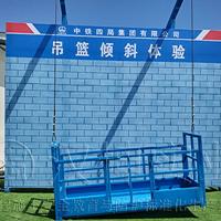 吊篮倾斜体验-施工安全体验设备生产制作销售