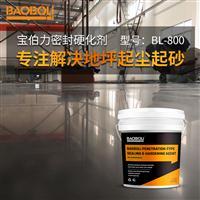 宝伯力水泥密封固化剂  水泥地面处理粉状固化剂  锂基硬化剂