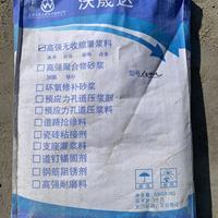 北京加固灌浆料厂家|钢结构加固地脚螺栓灌浆料