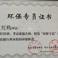 环保专员证书
