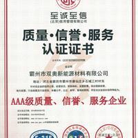 质量 信誉 服务认证证书