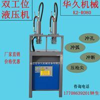 华久机械K1-R100 快速角铁冲断机 液压角铁切断机 秒断角钢机