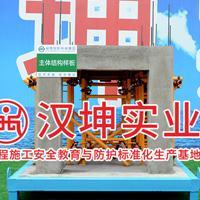 主体结构样板(框架结构) 汉坤实业 专业厂家 价格实惠