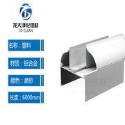 净化铝型材净化窗料压线 窗料铝型材 净化铝材 净化彩钢板