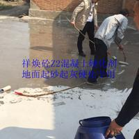 混凝土地面硬化剂是什么材料,怎么用