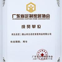 广东省定制家居协会成员单位