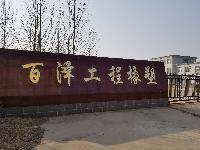 景县百泽工程橡塑有限公司