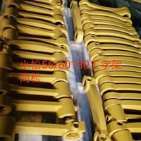 小松pc56/60/130工字架连杆片  千秋架  挖掘机配件 小松配件