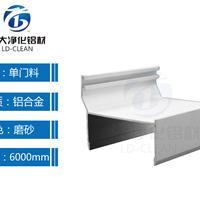 净化铝型材单边门料净化门料彩钢板净化材料自动化铝型材