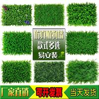 模仿植物绿植墙屋顶围墙装饰塑料花假草招牌广告背景墙