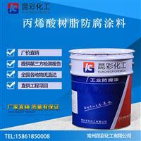 供应 昆彩 丙烯酸树脂防腐涂料  工程机械防腐涂料