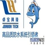 王者榜|【中楹榜】2019建材网优选影响力品牌――防水材料行业