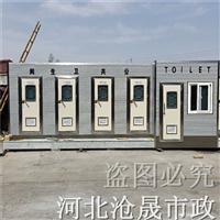 欢迎光临唐山移动厕所厂家——股份有限公司