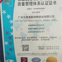 广州简美防水材料全国招商加盟