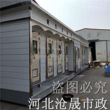 欢迎:河北移动厕所价格))(集团股份有限公司--欢迎您