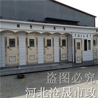 移动厕所厂家―专业移动厕所(河北沧晟市政