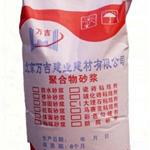 河南焦作市聚合物水泥防水砂浆厂家